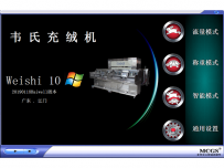 19款雪豹WS-10S操作系统